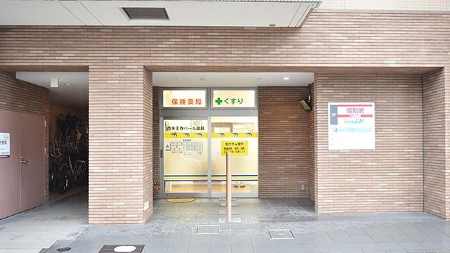 四天王寺パール薬局の画像