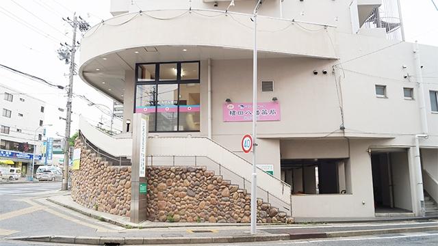 植田八幡薬局の画像