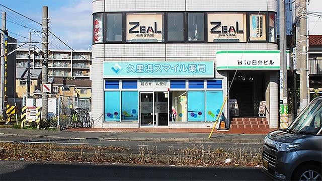 久里浜スマイル薬局の画像
