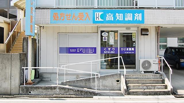 ひじま薬局の画像