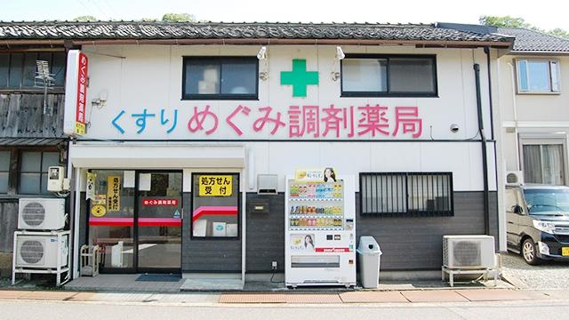 めぐみ調剤薬局の画像