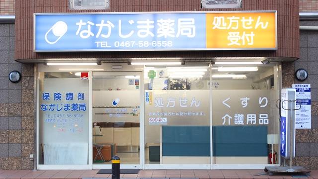 なかじま薬局 茅ヶ崎店の画像