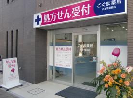 こぐま薬局 八王子駅前店の画像