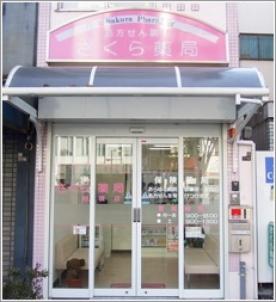 さくら薬局 鶴橋店の画像