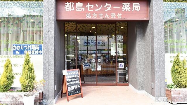 都島センター薬局の画像