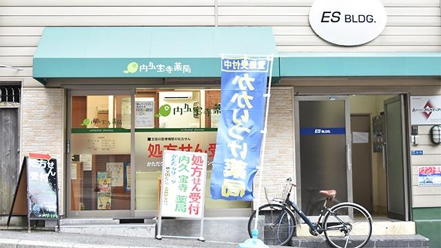 内久宝寺薬局の画像