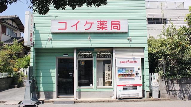 コイケ薬局 高浜店の画像