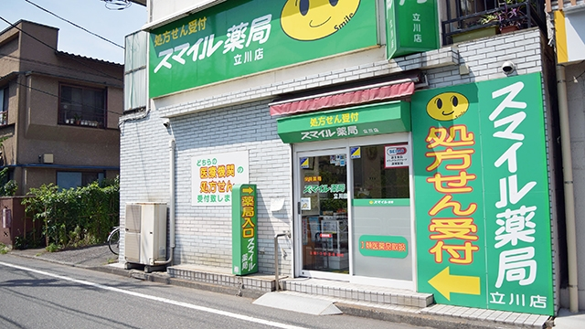 スマイル薬局 立川店の画像