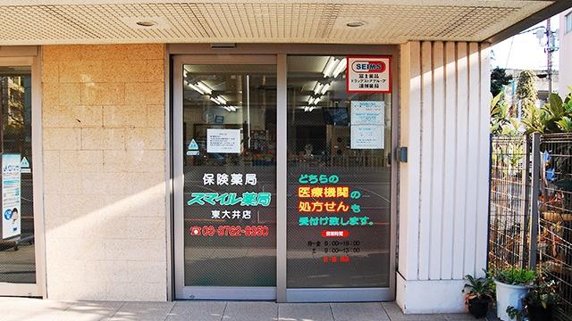 スマイル薬局 東大井店の画像