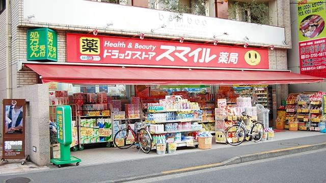 スマイル薬局 池上駅前店の画像