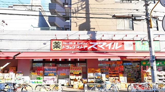 スマイル薬局 墨田横川店の画像