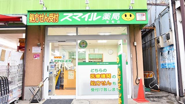 スマイル薬局 京町店の画像