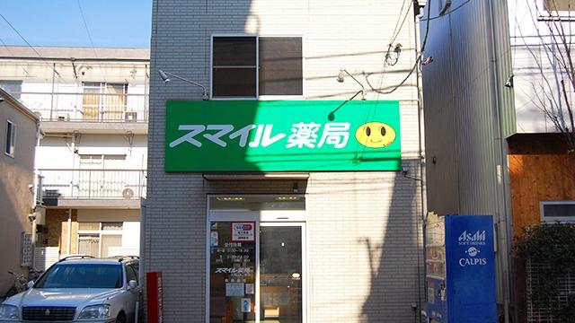 スマイル薬局 久我山3丁目店の画像
