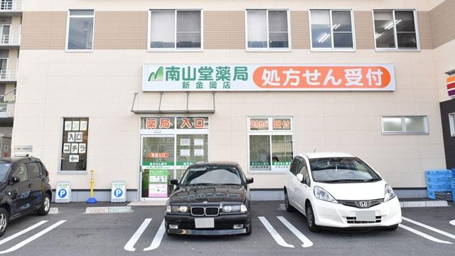 南山堂薬局 新金岡店の画像