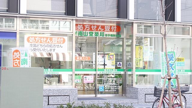 南山堂薬局 浅草橋駅前店の画像