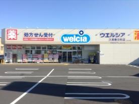 ウエルシア薬局 入間春日町店の画像