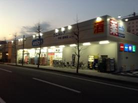 ウエルシア薬局 平塚八重咲店の画像