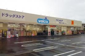 ウエルシア薬局 瀬谷三ツ境店の画像