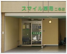スマイル薬局 二条店の画像