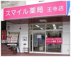 スマイル薬局 王寺店の画像