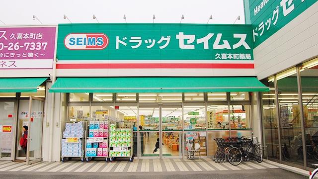 ドラッグセイムス 久喜本町薬局の画像