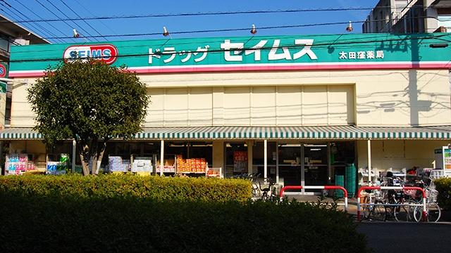 ドラッグセイムス 太田窪薬局の画像