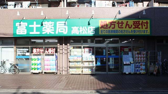 富士薬局  高松店の画像