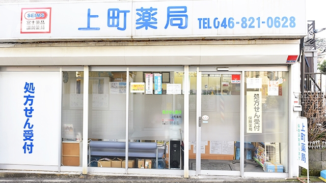 上町薬局の画像