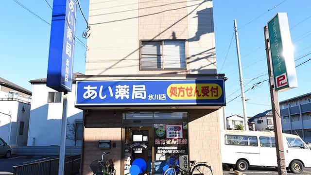 あい薬局  氷川店の画像
