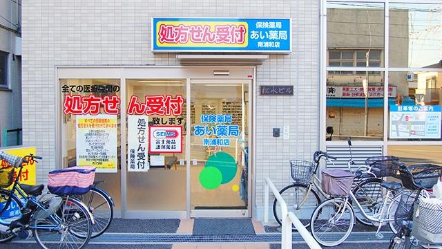 あい薬局  南浦和店の画像