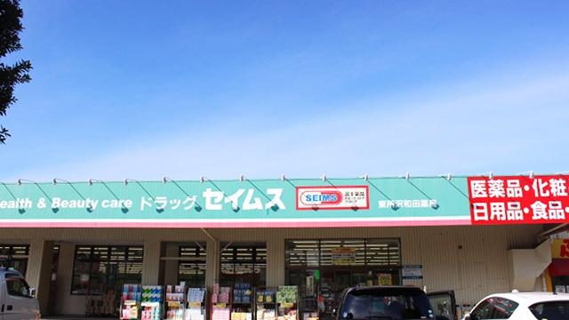 ドラッグセイムス 東所沢和田薬局の画像