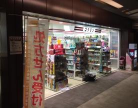 コクミン薬局 赤坂アーク店の画像