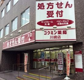 コクミン薬局 川崎店の画像