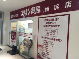 姪浜コクミン薬局の画像