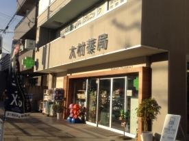 大村薬局の画像