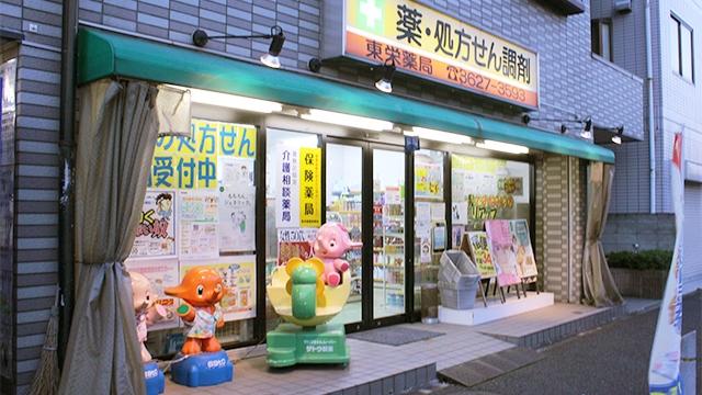 東栄薬局の画像