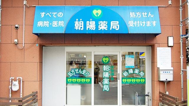 朝陽薬局 神戸店の画像