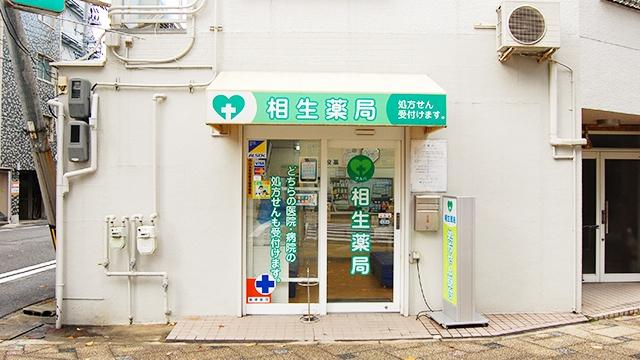 相生薬局の画像