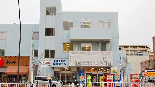 アルバ薬局 新長田店の画像