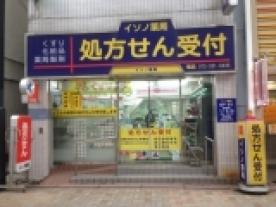 イソノ薬局の画像