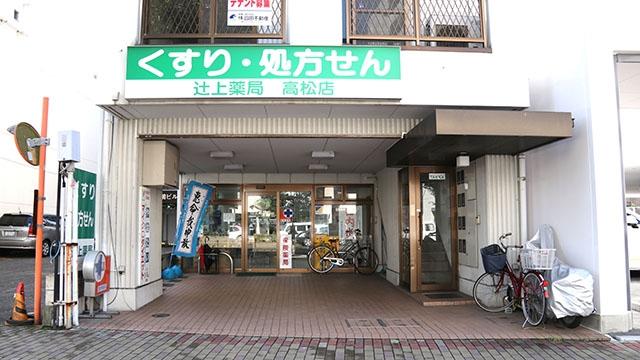 辻上薬局 高松店の画像
