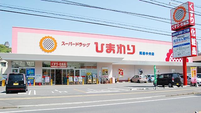 スーパードラッグひまわり薬局 尾道中央店の画像