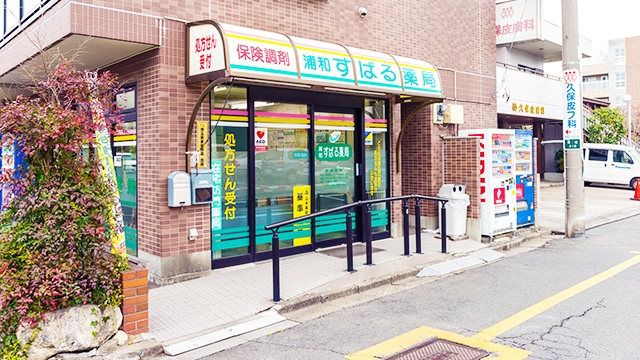浦和すばる薬局の画像