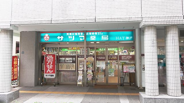 サツマ薬局 HAT神戸店の画像
