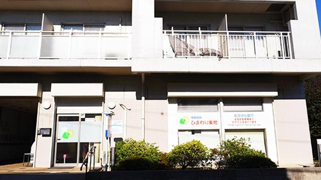 ひまわり薬局 豊四季駅前店の画像