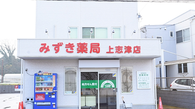 みずき薬局 上志津店の画像
