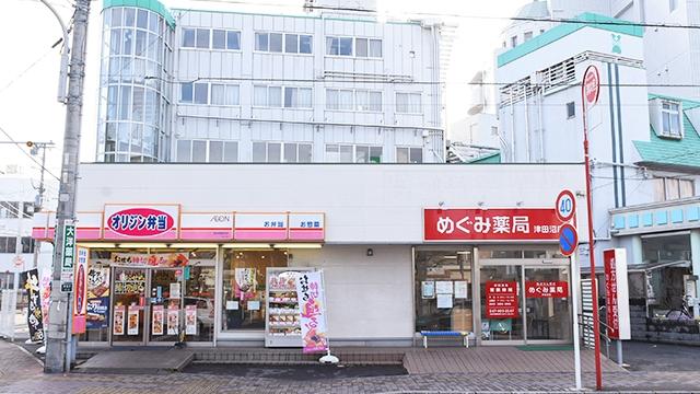 めぐみ薬局 津田沼店の画像