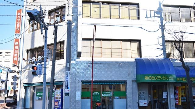 勝田台薬局の画像