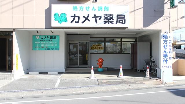 カメヤ薬局 コミュニティセンター前店の画像
