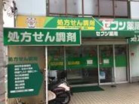 セブン薬局 島泉店の画像